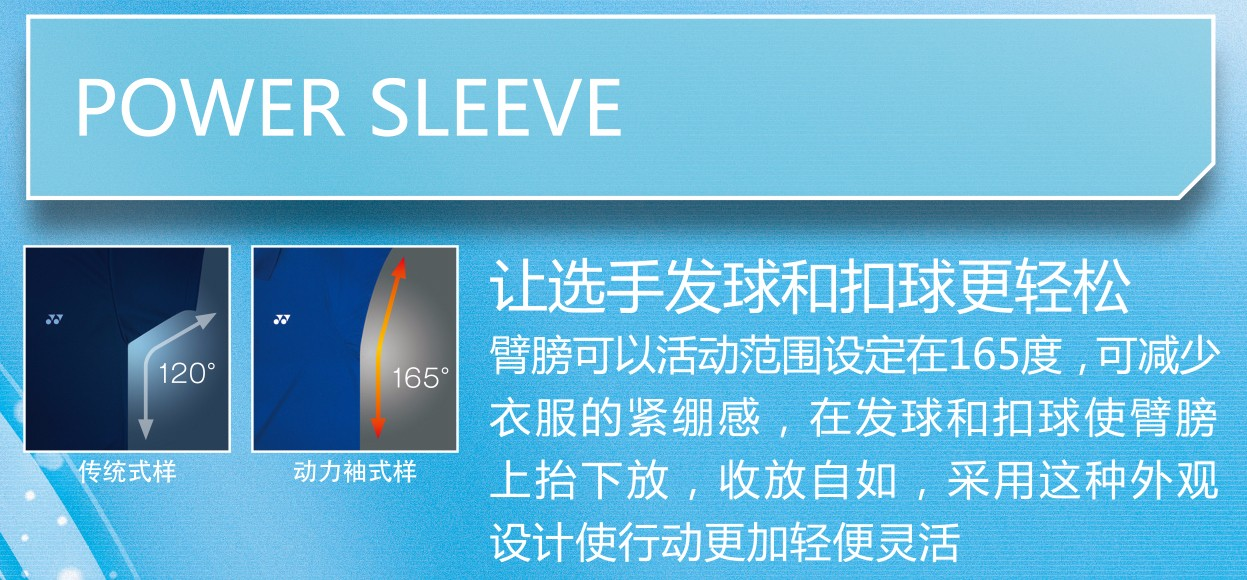 power sleeve.jpg