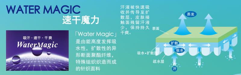 WATER MAGIC.jpg